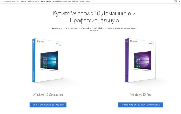 Αγοράστε τα Windows 10 στην επίσημη ιστοσελίδα του Micosoft