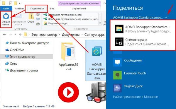 การแชร์ไฟล์ผู้ใช้ใน Windows 10