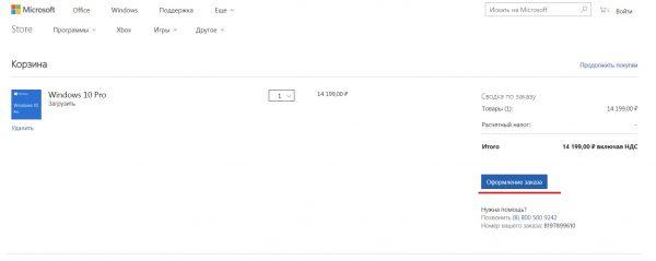 Σελίδα εγγραφής των Windows 10 Pro