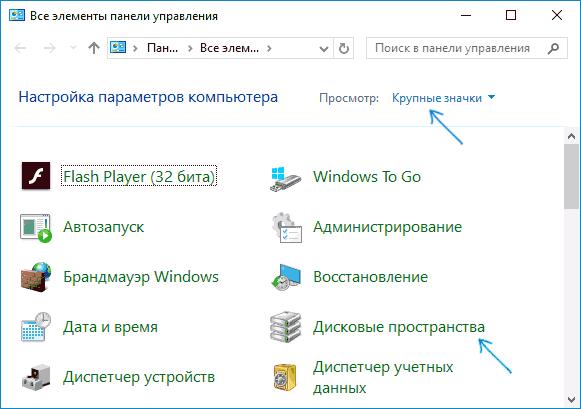 เข้าสู่ระบบคอนโซลควบคุมแผ่นดิสก์หลายตัวใน Windows 10
