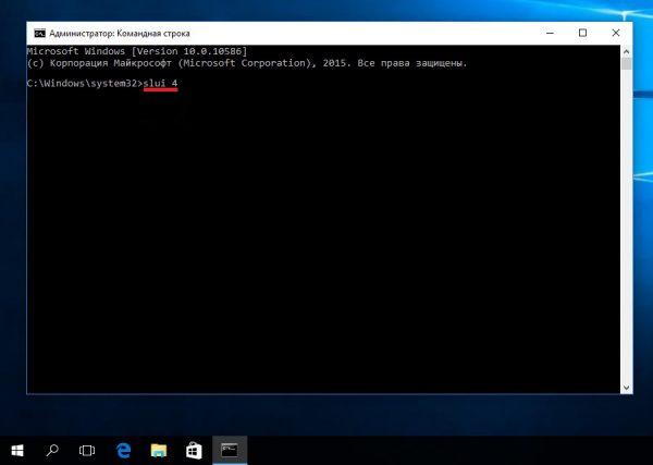 Εκκίνηση της ενεργοποίησης των Windows 10 μέσω τηλεφώνου