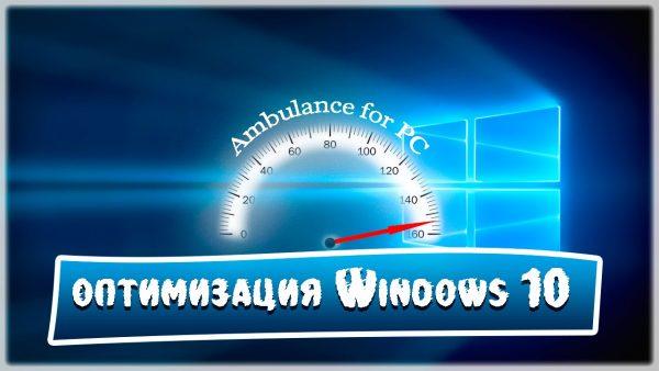 نافذة التحسين السريع ويندوز 10