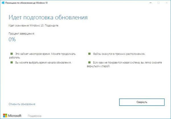 Fereastra de pregătire a actualizării OS prin asistentul de upgrade Windows 10
