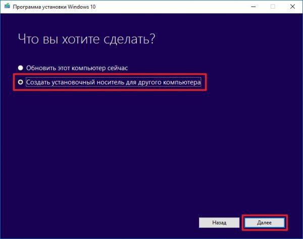 Медиа жасау құралындағы Windows құру терезесі