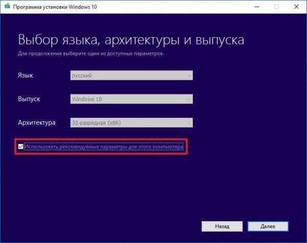Windows жүйесін жүктеу үшін параметрлер параметрлері