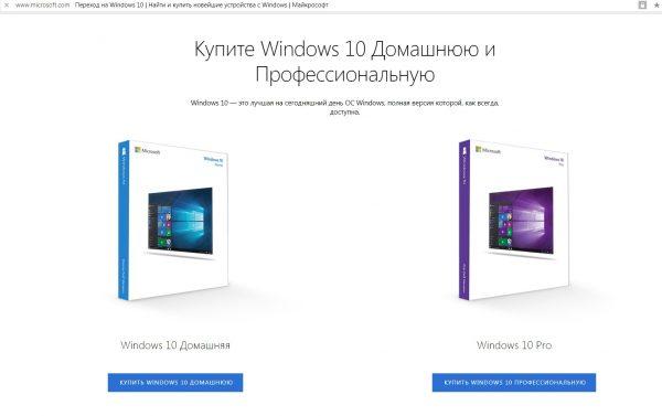 Achiziționați Windows 10 pe site-ul oficial al Microsoft