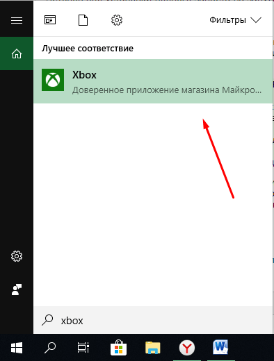 Xbox бағдарламасын іске қосыңыз