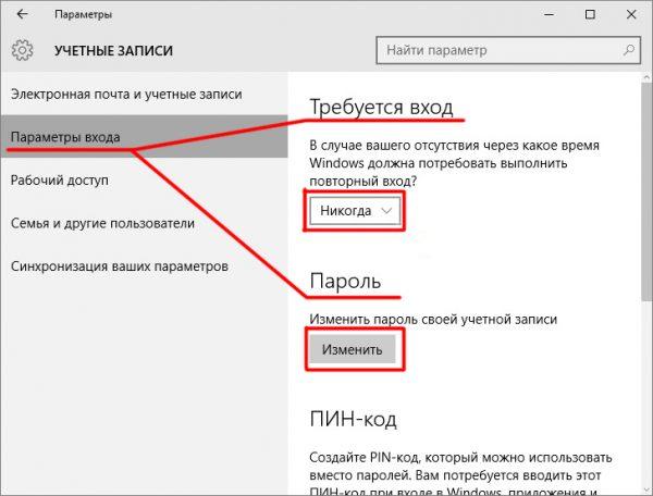 Окно настроек «Параметры входа» на Windows 10