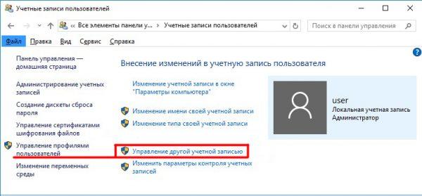 Окно настроек учётных записей пользователей на Windows 10