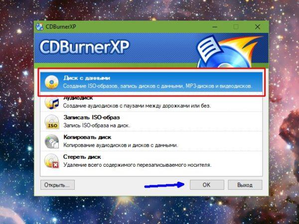CDBurnerXP-де деректер жазбасы