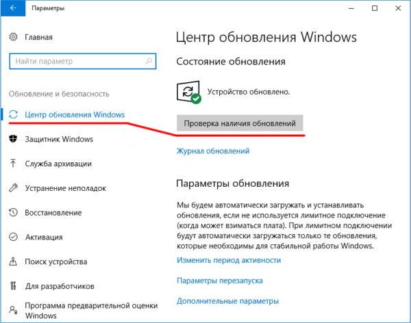 """Vinduets innstillinger """"Oppdatering og sikkerhet"""" i Windows 10"""