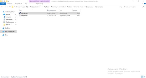 Файл ctfmon в «Автозагрузке»