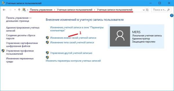 Как изменить имя пользователя в Windows 10 | Возможности ...