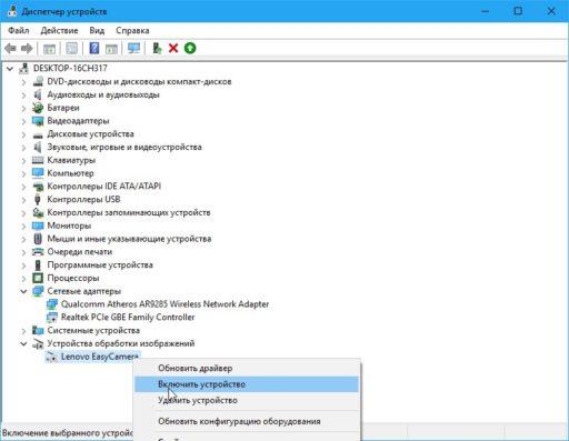 Как включить камеру на ноутбуке Windows 10 | Возможности ...