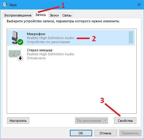 Как включить микрофон на ноутбуке Windows 10 | Возможности ...