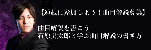 曲目解説を書こう―石原勇太郎と学ぶ曲目解説の書き方