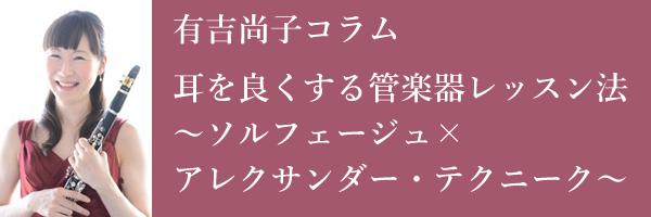 有吉尚子の【耳を良くする管楽器レッスン法】~ソルフェージュ×アレクサンダー・テクニーク~