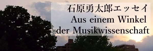 石原勇太郎エッセイ