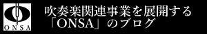 ONSAのブログ