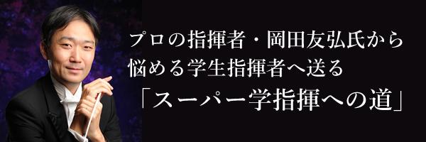 プロの指揮者・岡田友弘氏から悩める学生指揮者へ送る「スーパー学指揮への道」