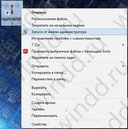 rozdavat-internet-windows