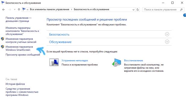 фильтр windows smartscreen предотвратил запуск как отключить