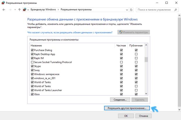 разрешения брандмауэра windows 10