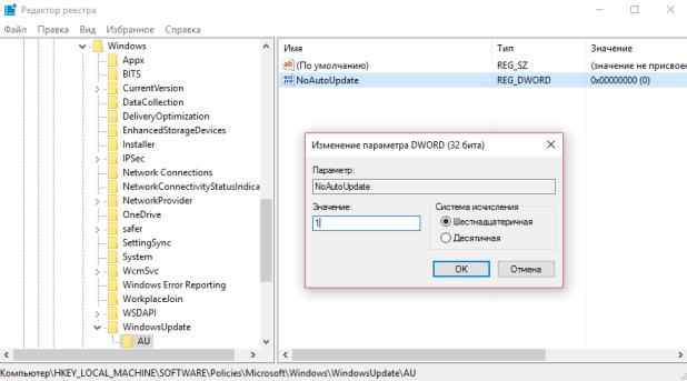 windows 10 обновление реестр