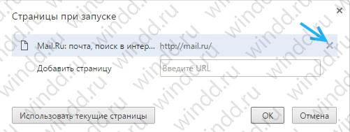 Как изменить стартовую страницу в Google Chrome