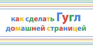 Как сделать Гугл домашней страницей