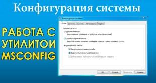 msconfig windows 10 как войти