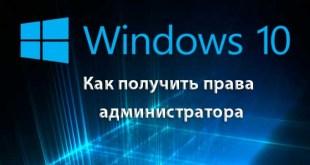 получить права администратора Windows 10