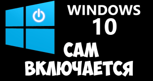 windows 10 сам включается