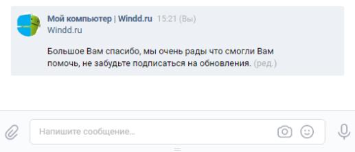 Результат редактирования сообщений вконтакте