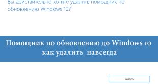 как удалить помощник по обновлению до Windows 10 навсегда
