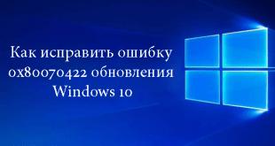 Как исправить ошибку 0x80070422 обновления Windows 10
