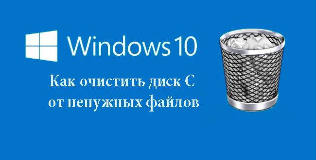Как очистить диск С от ненужных файлов в Windows 10
