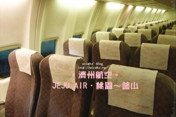 釜山自由行∥ 濟州航空之紅眼班機搭乘初體驗(桃園飛金海,JEJU AIR,B737-800)