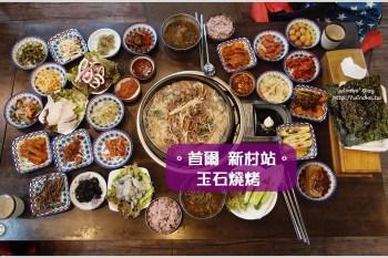 首爾食記∥ 新村站:玉石燒烤 옥돌구이 韓定食 - 超飽足的簡單家常小菜擺滿桌