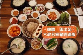 釜山食記∥ 釜山站 大建名家豬肉湯飯대건명가돼지국밥,24小時營業的美食,白切肉血腸拼盤超美味!
