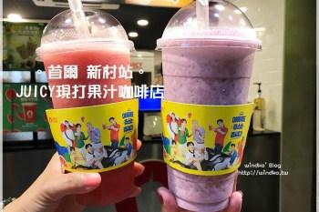 首爾食記∥ 新村站。JUICY - 連鎖平價的現打果汁咖啡店