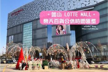 釜山∥ 樂天百貨、新世界百貨、現代百貨、樂天超市、E-mart、HOMEPLUS大賣場公休日期與營業時間