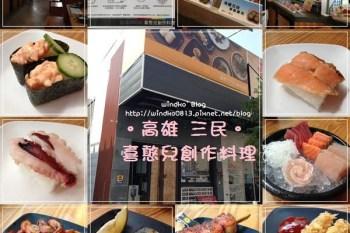 食記∥ 高雄三民。喜憨兒創作料理 - 半自助式多樣日式料理吃到飽