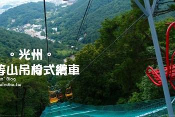光州推薦景點∥ 無等山吊椅式纜車&單軌列車 - 超好玩但是很挑戰妳的懼高症程度唷!