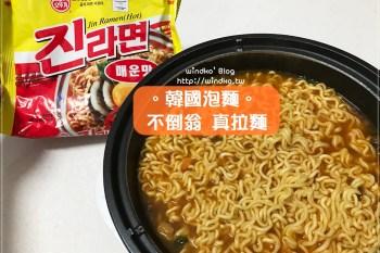 韓國。泡麵∥ 진라면 매운맛 – 經典不敗款的不倒翁真拉麵(辣味)