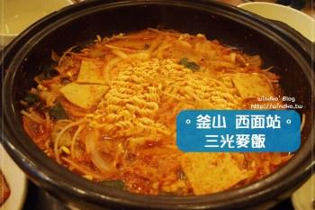 釜山食記∥ 西面站。三光麥飯 삼광보리밥 – 平價美食,泡菜鍋很夠味,用餐時間排隊熱門店家