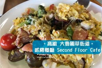 高雄食記∥ 大魯閣草衙道。貳樓餐廳 Second Floor Cafe 早午餐
