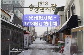 光州雪景∥ 光州松汀KTX站、1913松汀站市場