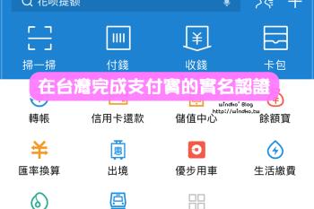 中國旅行∥ 在台灣就可完成支付寶的實名認證 步驟圖文說明(使用台灣居民來往大陸通行證/台胞證)
