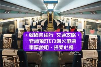 韓國自由行交通∥ 如何買韓國火車票?Korail官網預訂高鐵KTX/火車無窮花號/itx之車票購票教學、搭乘心得/車票/刷卡付款步驟/指標說明/車廂照片圖文介紹指南